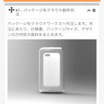 無料でiPhoneから使えるクラウド型TODOタスク共有ツールJOOTO(ジョートー)