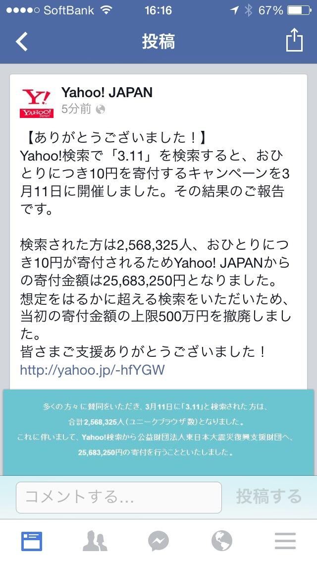 Yahoo! Japan 粋だね!「3.11検索」寄付金の予定上限を撤廃して全額寄付