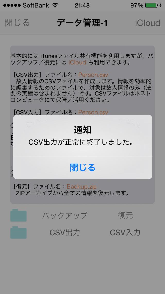 2-03.csv出力完了