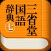 三省堂国語辞典 第七版 公式アプリ – 活きのよい現代語辞典として約8万2千語を収録し、日常の言葉づかいで簡潔で分かりやすい語釈が特長