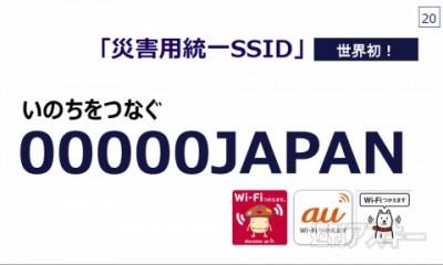 大規模災害時は共通無線LAN「00000JAPAN」を無料開放