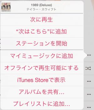 apple-music-cache