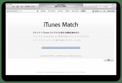 iTunes Match のセットアップが終わらない・進まない場合はサインアウトが有効かも