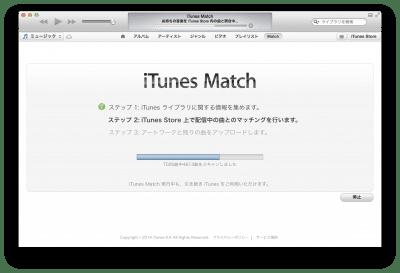 itunes-match-step2