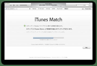 iTunes Match がステップ 2で止まって終わらない・進まない場合の対処方法