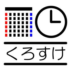 デジアナ時計と直近の予定などを1つの画面に表示する、予定表付時計アプリ「くろすけ - Calendar – Clock – Schedule -」
