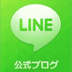 不正使用多発のLINEがパスワード変更を呼びかけ。他サービスとは別のものを。