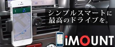 カーエアコンに片手で簡単設置できるiPhone用カーマウント「iMount」