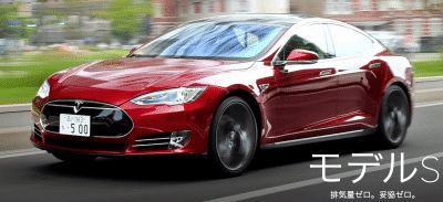 Teslaが電気自動車の特許をオープンソース化