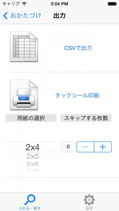 iOSシミュレータのスクリーンショット 2014.07.14 17.04.57