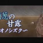 うた詠みの出会いが化学反応!萌葱の甘露 ~アオノシズク