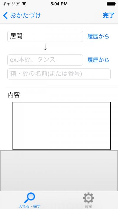 iOSシミュレータのスクリーンショット 2014.07.14 17.04.24