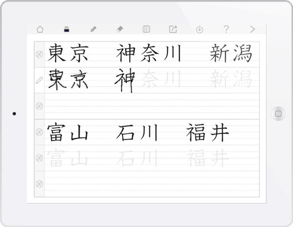きれいな字HD横書き