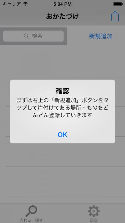 iOSシミュレータのスクリーンショット 2014.07.14 17.04.12