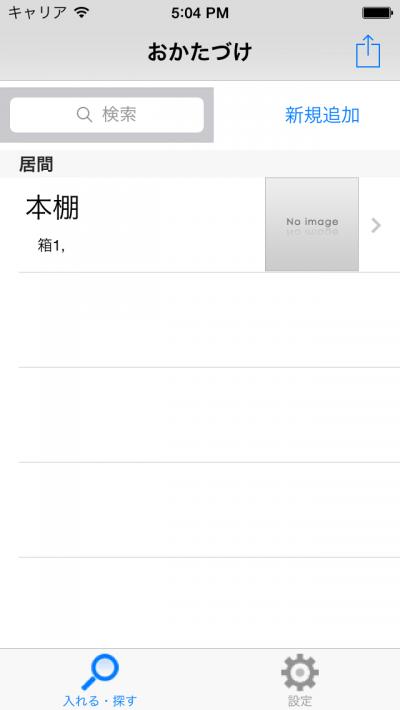 iOSシミュレータのスクリーンショット 2014.07.14 17.04.45