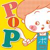 ド素人でも、センスがなくてもPOP広告が簡単に作れる日本初のiPadアプリ「POPKIT」