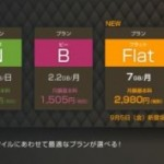 格安SIM(MVNO)の代表格、日本通信が月7GBで2980円のプランを追加