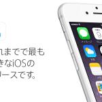 Appleが最大のアップデートと称する iOS 8 が公開