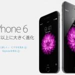 iPhoneはデザインが変わる度にがっかり