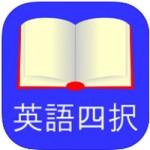 英語四択クイズ – 英文法・語法の4択クイズ形式問題1500問!