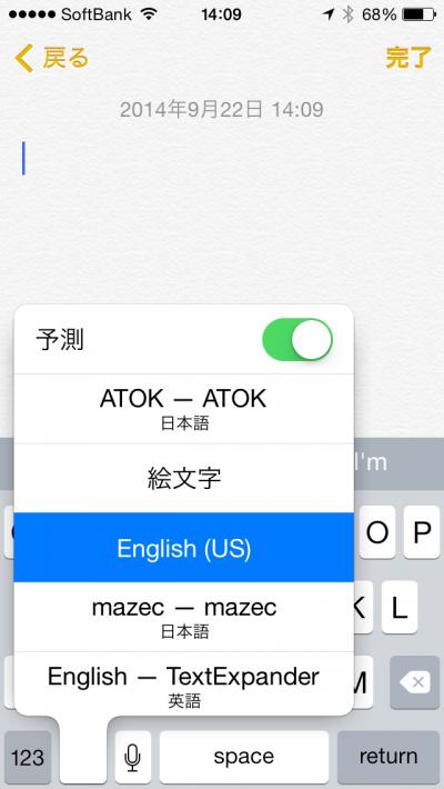 atok-ios-turn-on