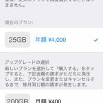 iCloudの有料プランが変更、9月30日までに切り替えを
