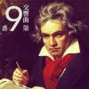 ベートーヴェン交響曲第九番「合唱」パート別練習アプリ「モバイルフロイデ」