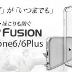 お手頃価格でほこりも防ぐiPhone6・6Plus用クリアケース「Ringke Fusion」