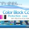 極薄0.3mmのiPhone6/6s用ケース「Color Block Collection Protection case for iPhone6」
