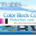 極薄0.3mmのiPhone6/6s用ケース「Color Block Collection Protection case for iPhone6」