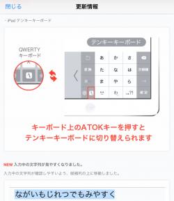 ATOK-iPad-tenkey