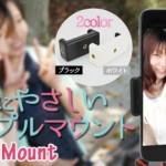 女子の力でらくらく取り付け、シンプルなマウント「2Way mount」