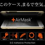 極薄・軽量ケース AirMask for iPhone 6・6 Plus