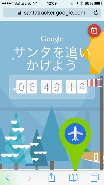Google-santa-2014