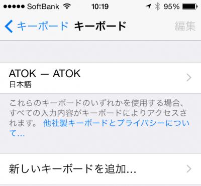 atok-only