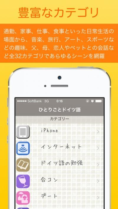 ドイツ語学習アプリ「ひとりごとドイツ語」カテゴリ画面