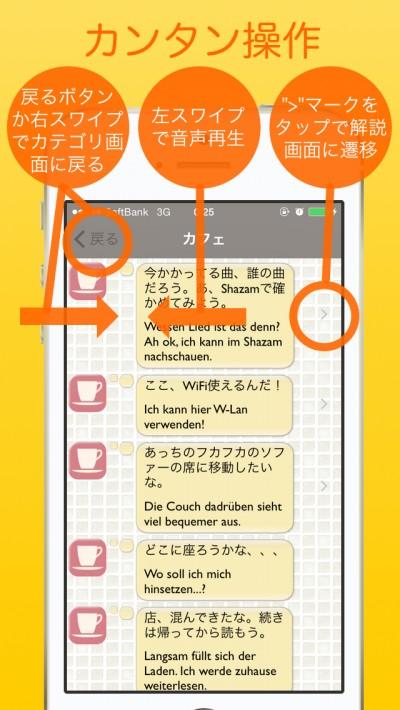 ドイツ語学習アプリ「ひとりごとドイツ語」操作方法
