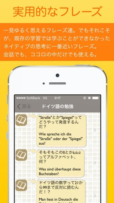 ドイツ語学習アプリ「ひとりごとドイツ語」フレーズ画面