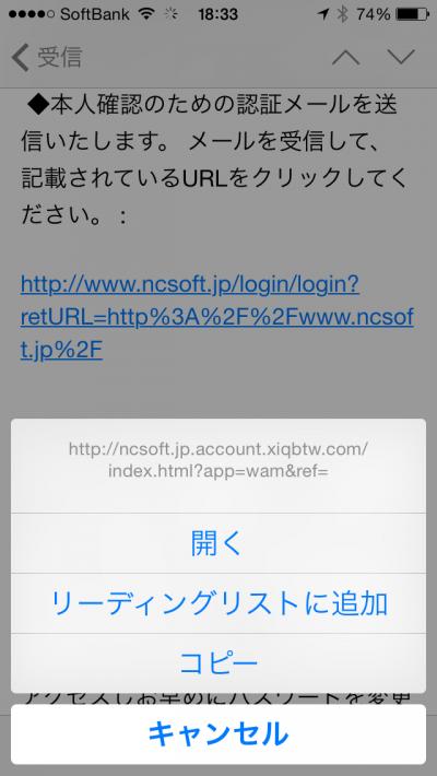 ncsoft_spam
