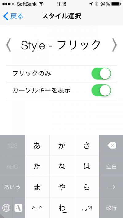 atok-apple-style-function-key