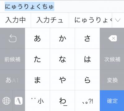 ATOK-input-translation