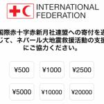 ネパール大地震の救援活動にiTunes Storeから寄付