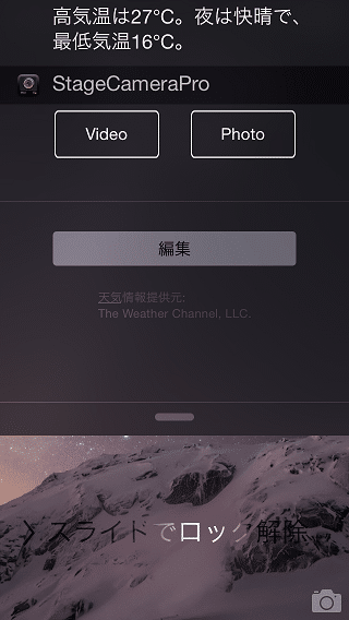 StageCamPro_20150524a