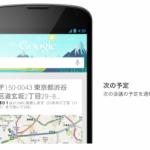 Google Nowの様なアシスタント機能がiOS 9に搭載される?