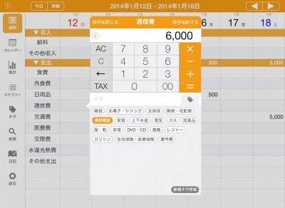 iOS-Simulator-Screen-Shot-2015.03.12-19.21.07