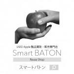 Apple製品専門の買取・販売ショップ「SmartBATON」が大阪にオープン!iPhoneとiPadを売ってみた