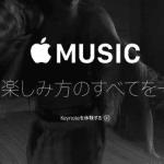 日本でApple Musicは月額980円?