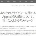 言いたいことは解るんだけど→AppleのクックCEO、「ユーザーの情報をマネタイズするのは間違っている」