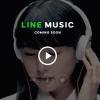 音楽をLINEしよう – LINE MUSIC は日本でのストリーミングの本命だな・・・っていうかApple Musicに対抗できるのはこれしかないでしょ