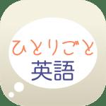 英語で「お手♡」って何て言う?生きた英語を学べるアプリ「ひとりごと英語」